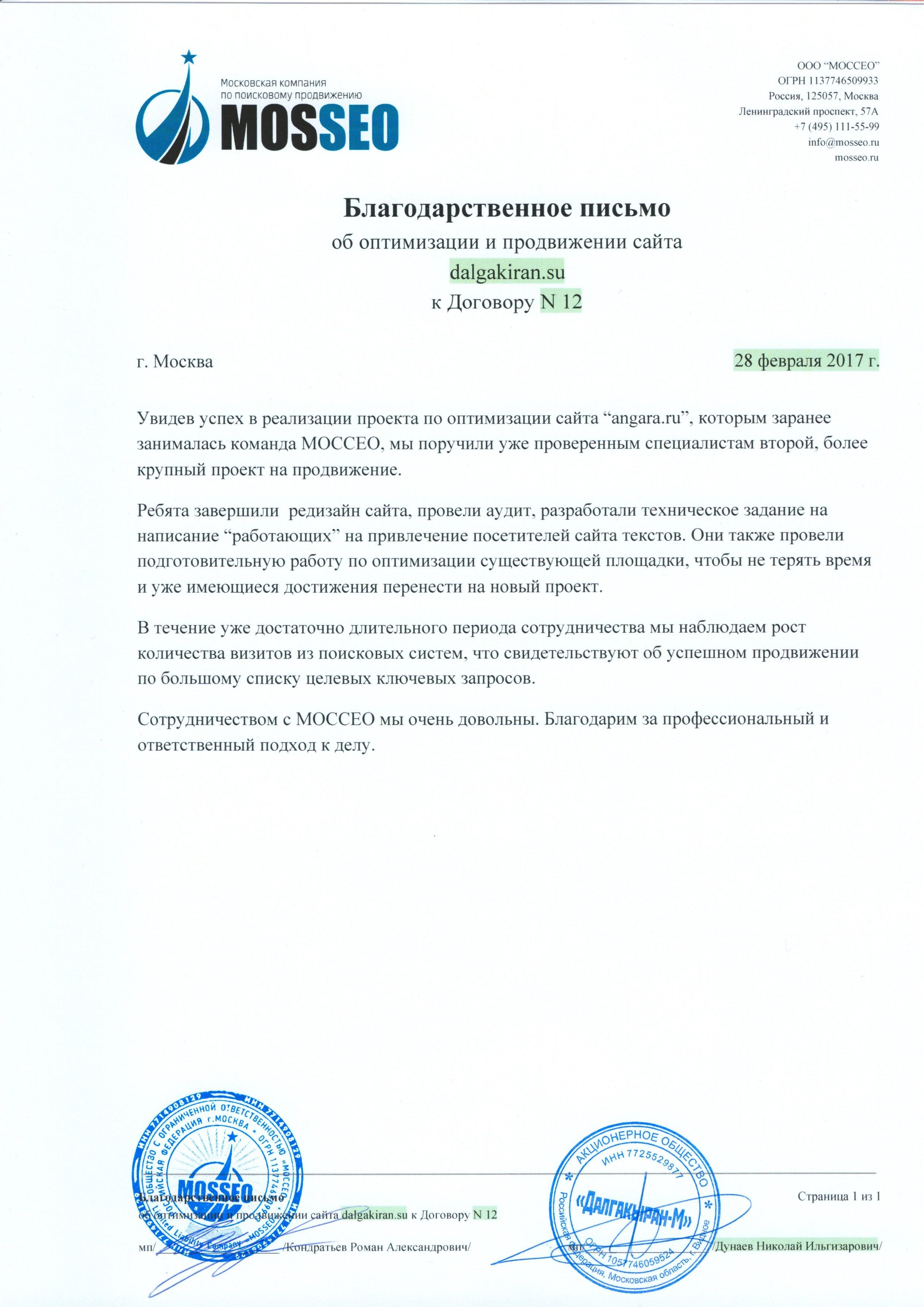 """Увидев успех в реализации проекта по оптимизации сайта """"angara.ru"""", которым заранее занималась команда МОССЕО, мы поручили уже проверенным специалистам второй, более крупный проект на продвижение."""